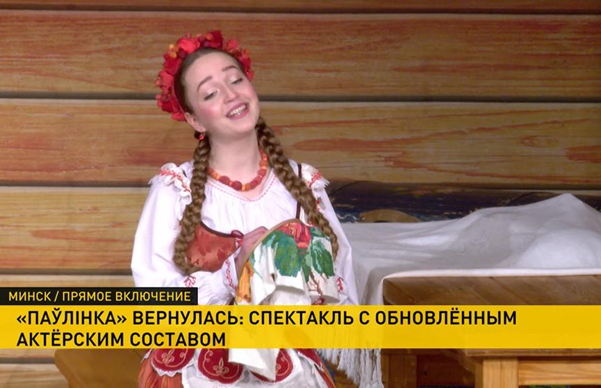 «Паўлінка» в Купаловском. Легендарный спектакль вернулся на сцену с обновленным актерским составом