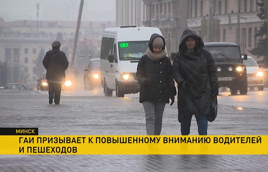 Из-за погодных условий в Беларуси за прошедшие выходные произошло около 500 ДТП