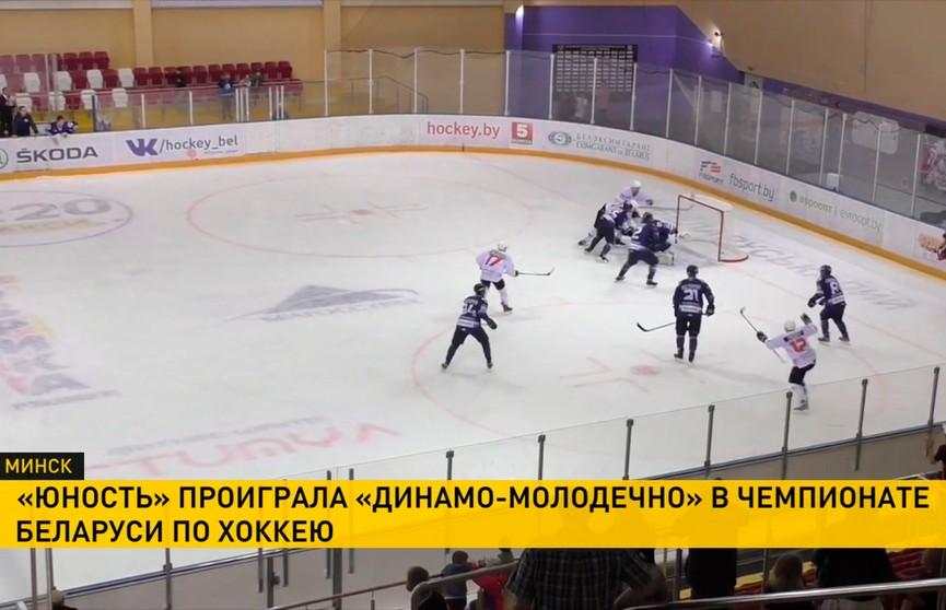 Чемпионат Беларуси по хоккею: «Юность» уступила «Динамо-Молодечно»
