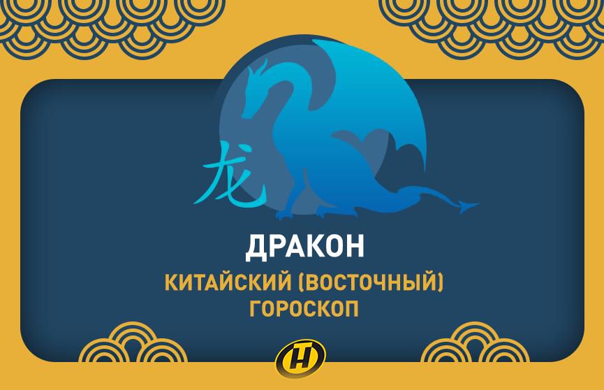 Дракон: Китайский (Восточный) гороскоп, характеристика знака, совместимость
