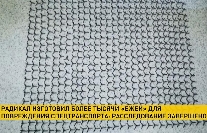 Житель Мозыря изготовил более тысячи «ежей» для повреждения спецтранспорта