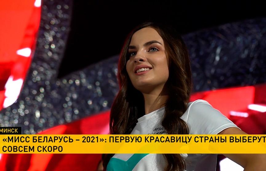 «Мисс Беларусь-2021». Репетиция во Дворце спорта перед финалом