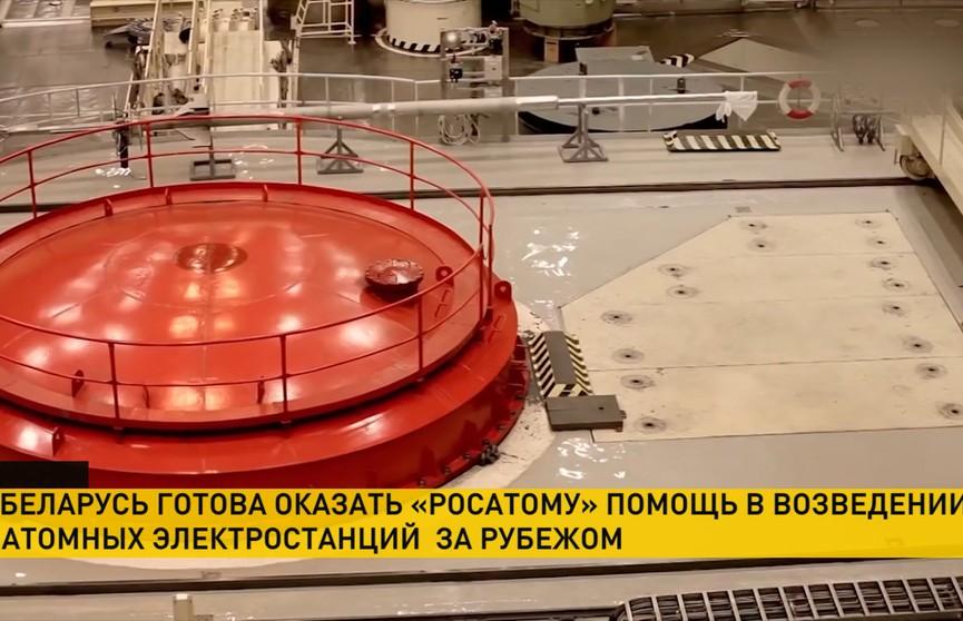 Беларусь готова оказать «Росатому» помощь в возведении АЭС за рубежом