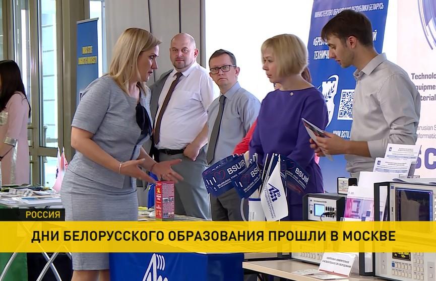 Дни белорусского образования прошли в Москве