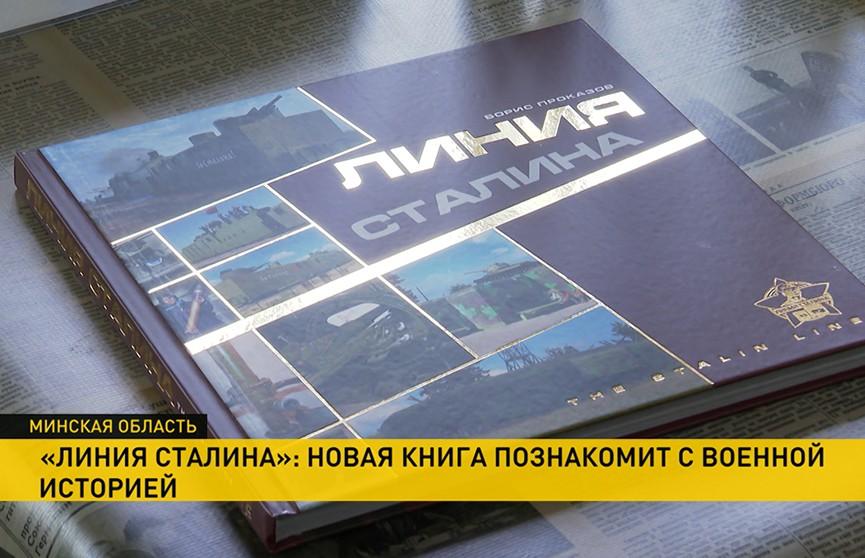 В историко-культурном комплексе «Линия Сталина» презентовали энциклопедическое издание