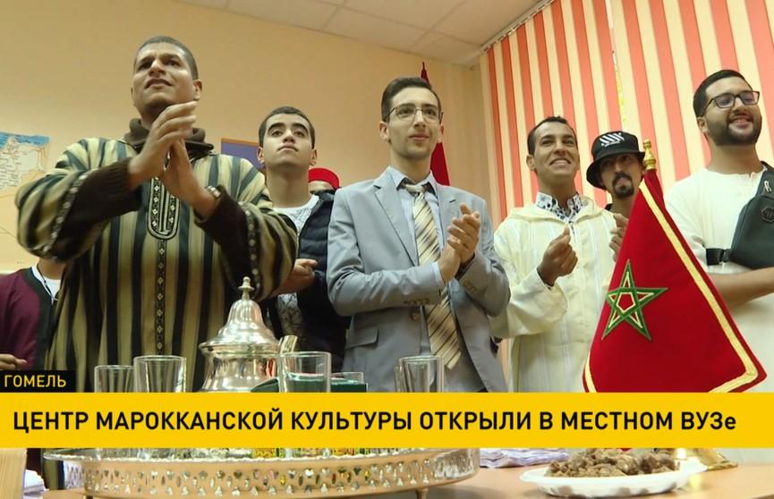 Центр марокканской культуры открыли в Гомеле