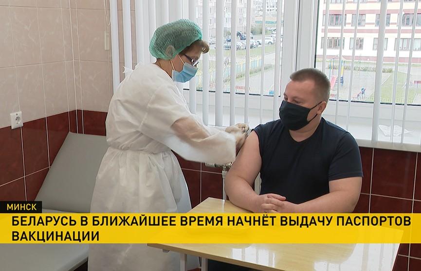 Защита от COVID-19: что белорусы думают о прививках и когда начнут выдавать паспорта вакцинации?