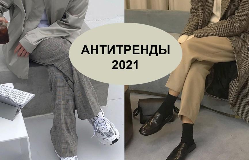 Что не модно носить: главные антитренды 2021 года