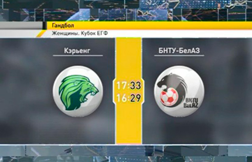 «БНТУ-БелАЗ» вышел во второй круг квалификации женского Кубка ЕГФ