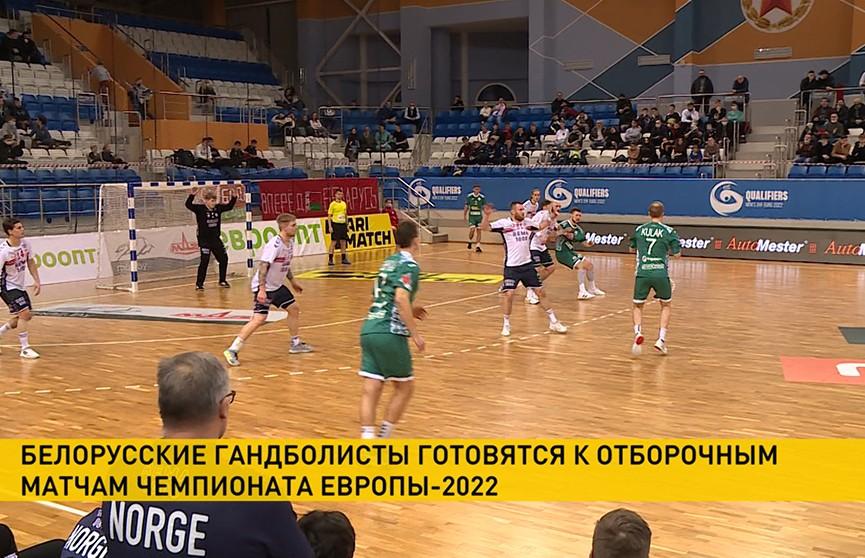Белорусские гандболисты готовятся к отборочным матчам чемпионата Европы-2022