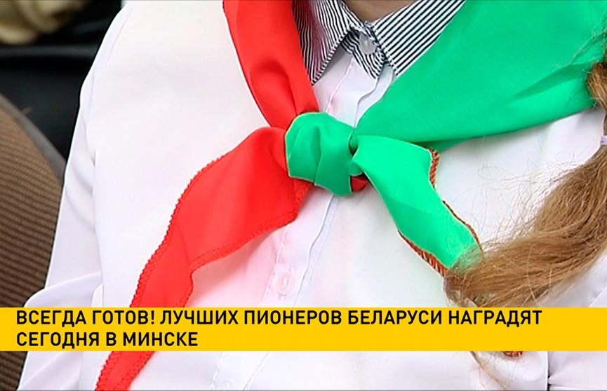 Будь готов! Всегда готов! Лучших пионеров наградят сегодня в Минске