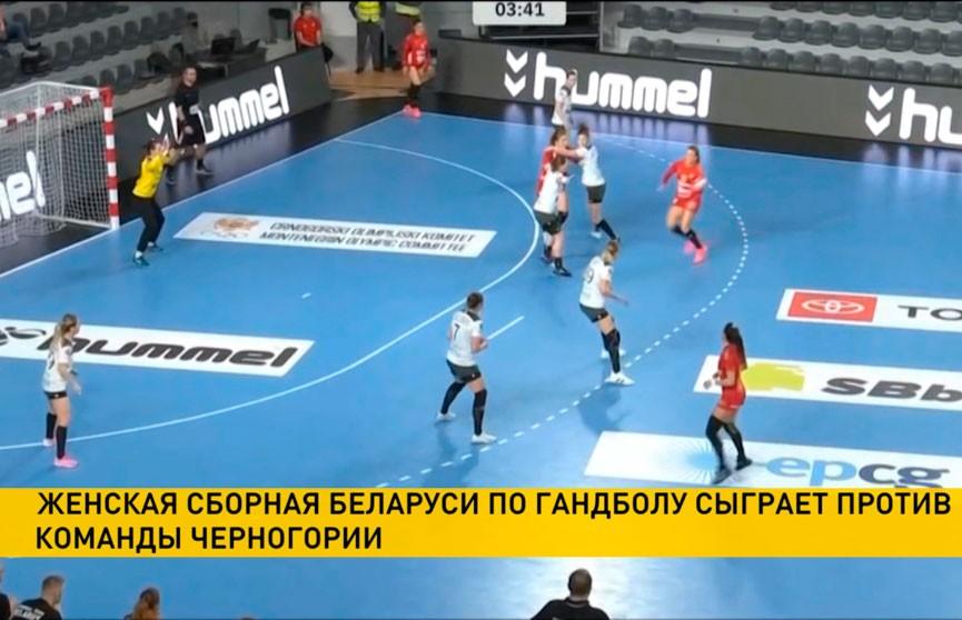 Женская сборная Беларуси по гандболу сыграет против команды Черногории