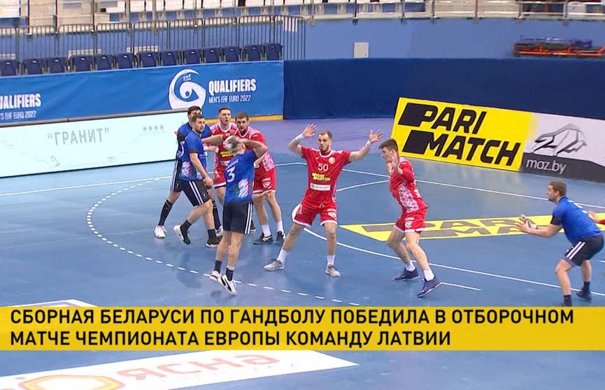 Беларусь обыграла Латвию на отборочном матче чемпионата Европы по гандболу