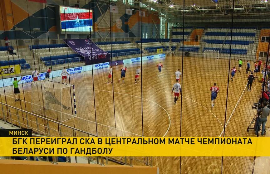 Чемпионат Беларуси по гандболу: «БГК имени Мешкова» победил СКА