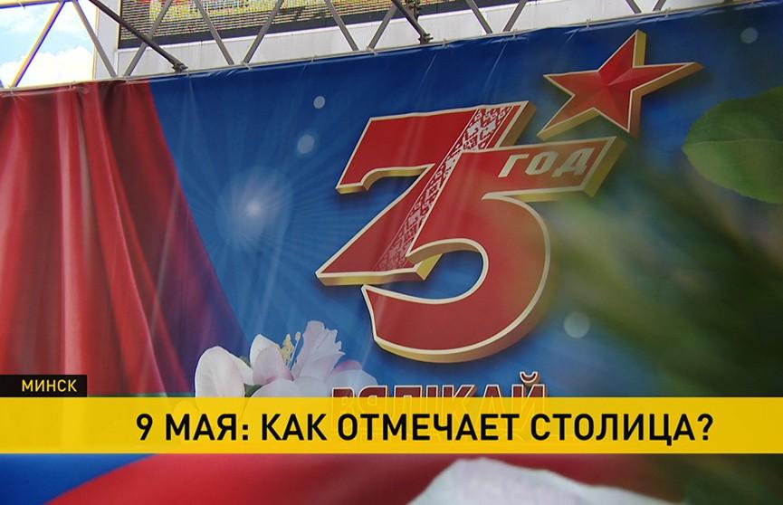 9 Мая: как отмечает Минск?