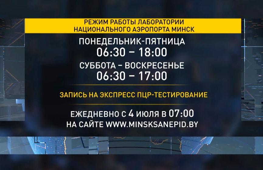 В Национальном аэропорту Минск теперь можно сделать экспресс-ПЦР-тест