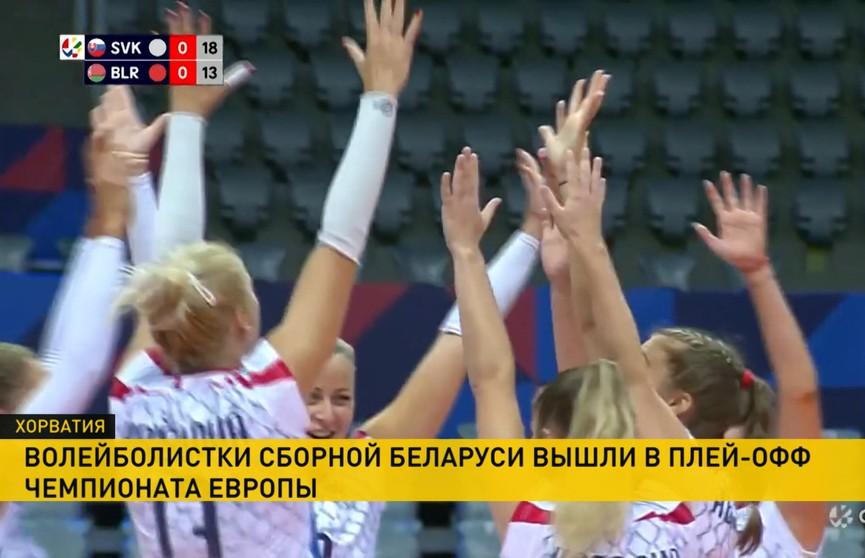 Волейболистки сборной Беларуси обыграли команду Словакии и вышли в плей-офф чемпионата Европы