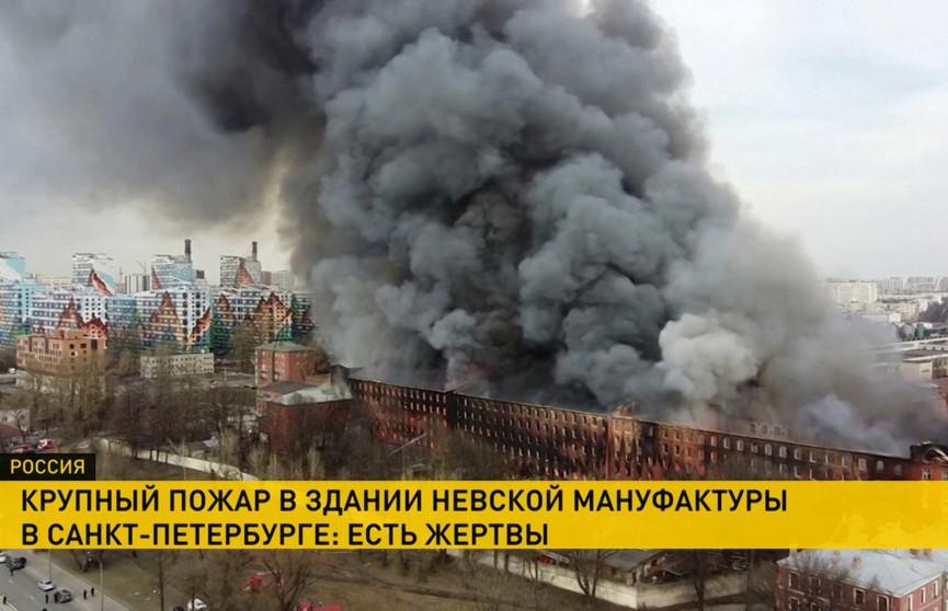 В Санкт-Петербурге горит «Невская мануфактура». Двое погибших
