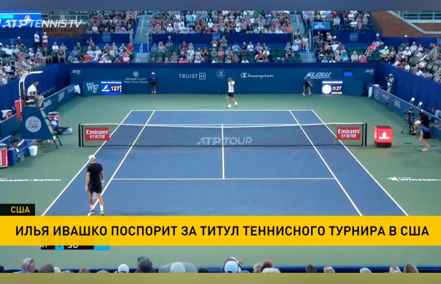 Илья Ивашко впервые вышел в финал теннисного турнира серии ATP