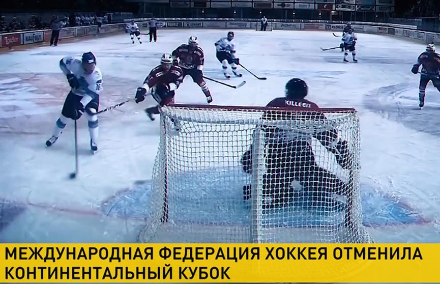 Международная федерация хоккея отменила Континентальный кубок