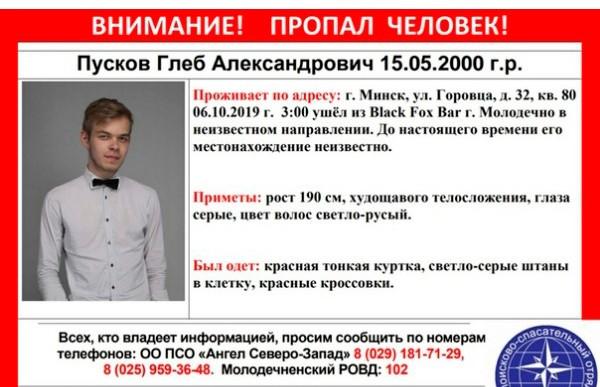 19-летнего парня, который пропал в Молодечно, нашли в городском водоеме
