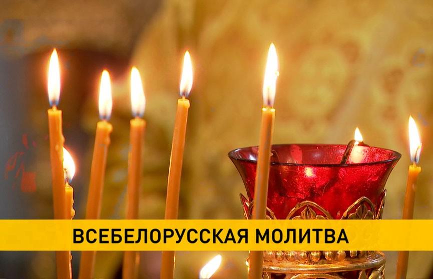 Верующих всех конфессий страны сегодня объединила «Всебелорусская молитва»