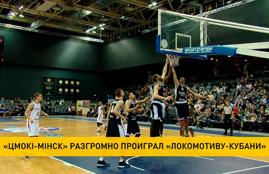 Баскетбольный клуб «Цмокi-Мiнск» снова проиграл в Единой лиге ВТБ