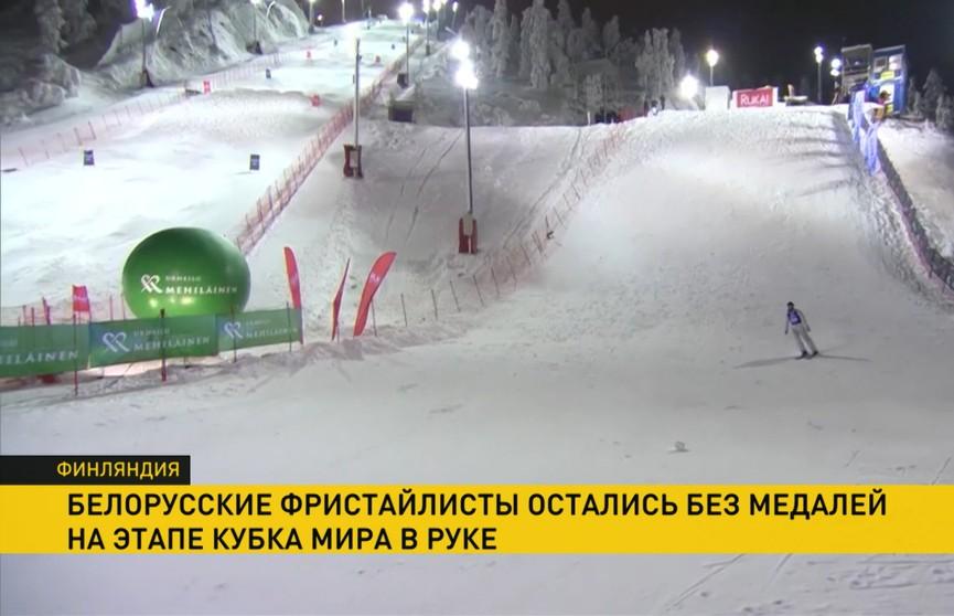 Белорусские фристайлисты в Финляндии остались без медалей