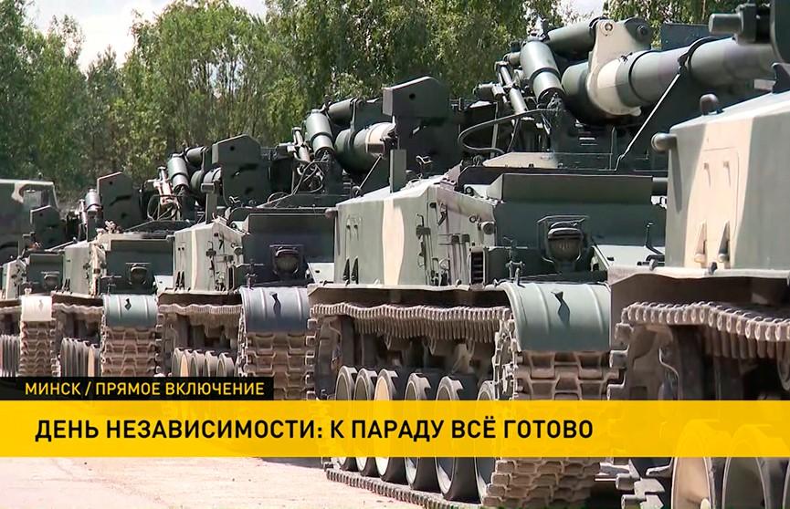 Парад на День Независимости в Минске: где смотреть, во сколько начало, какую технику покажут