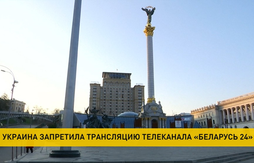 Вещание телеканала «Беларусь 24» запретили в Украине