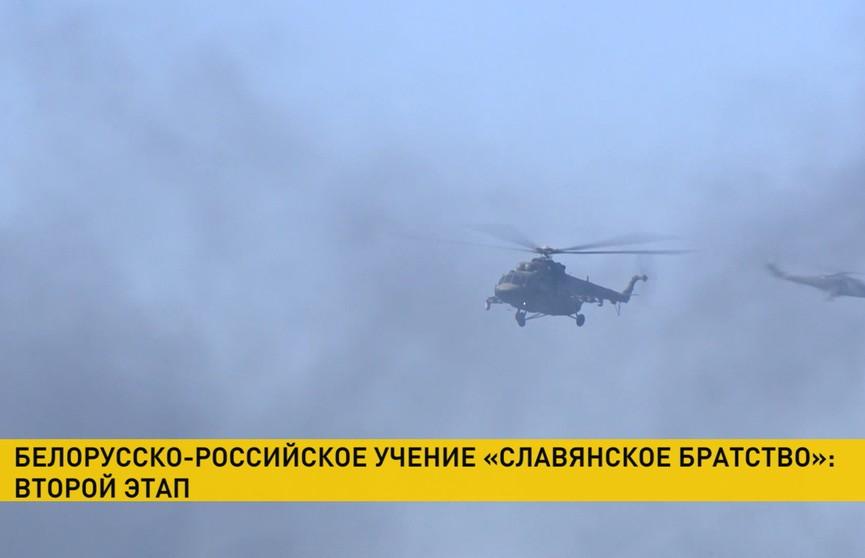 Второй этап учения «Славянское братство»: отработают тактический эпизод с участием авиации