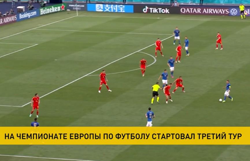 Чемпионат Европы по футболу: сборная Италии обыграла команду Уэльса
