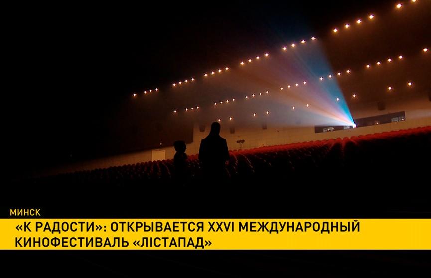 В Минске открывается 26-й международный кинофестиваль «Лiстапад»