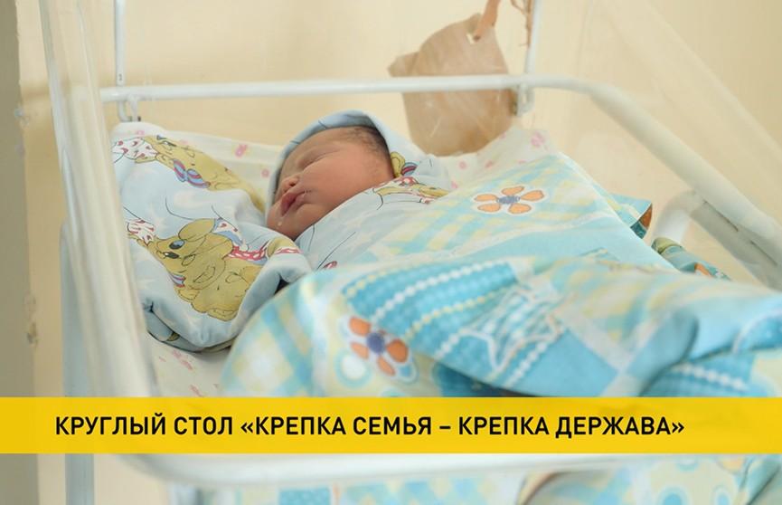 Белорусский союз женщин продолжает цикл открытых круглых столов на тему «Крепка семья – крепка держава»