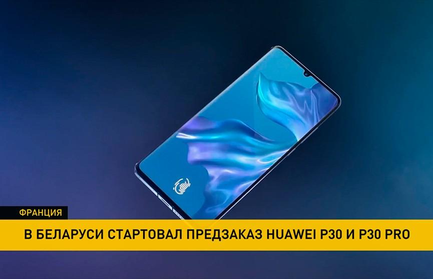 Предзаказ новых флагманских камерофонов HUAWEI P30 и P30 Pro стартовал в Беларуси. Репортаж с презентации новинок в Париже