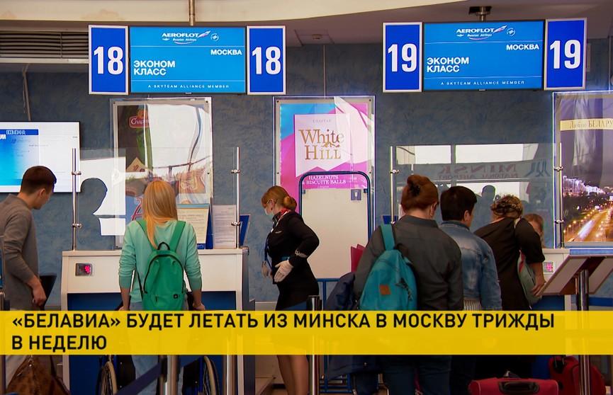 «Белавиа» увеличивает количество рейсов в Москву