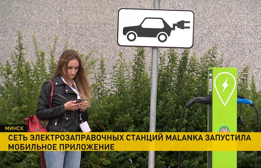 Мобильное приложение MALANKA поможет отыскать ближайшую электрозаправку