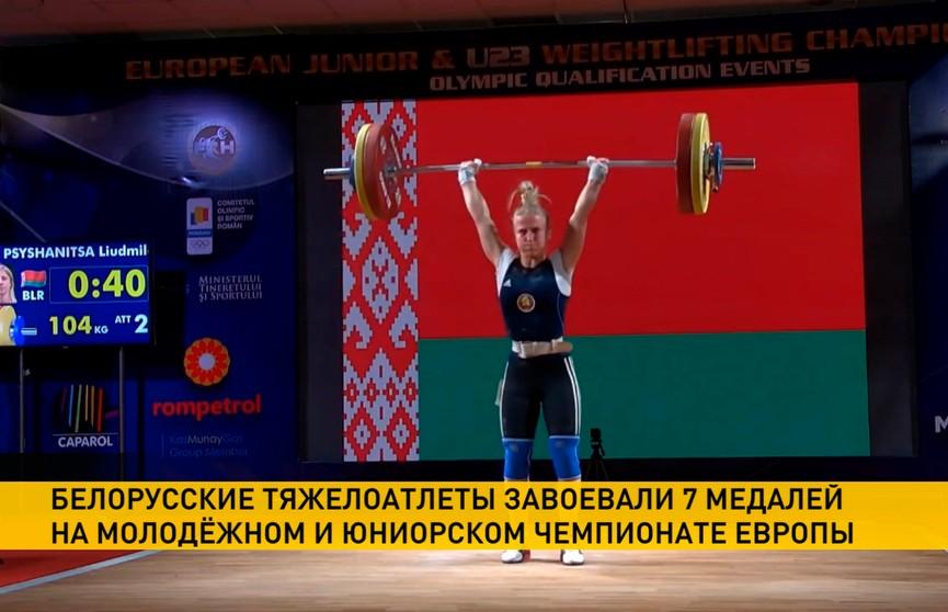 Белорусские тяжелоатлеты завоевали семь медалей на молодёжном и юниорском чемпионате Европы в Румынии