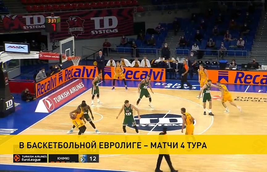 Баскетбольная Евролига: московский ЦСКА уступил немецкой «Альбе»