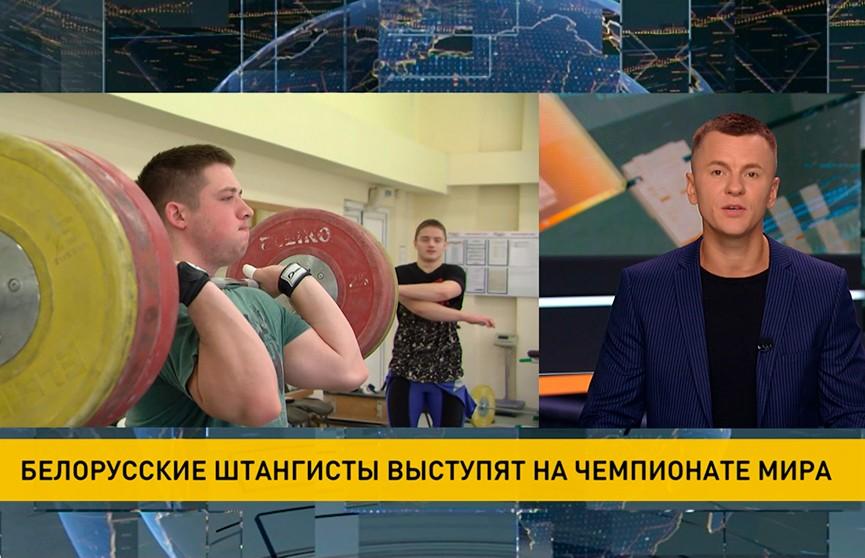 Белорусские штангисты выступят на чемпионате мира по тяжёлой атлетике в Таиланде