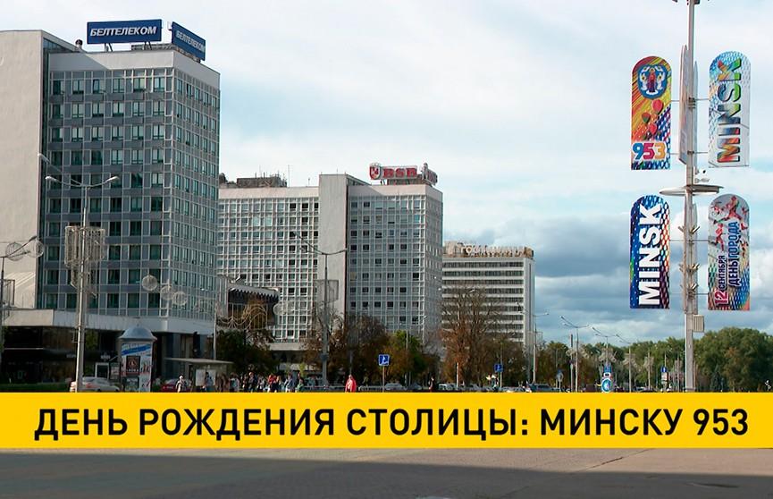 День рождения столицы: Минску 953 года!