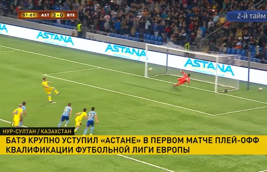 БАТЭ уступил «Астане» в первом матче плей-офф квалификации футбольной Лиги Европы