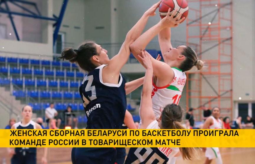 Женская сборная Беларуси по баскетболу проиграла команде России в товарищеском матче