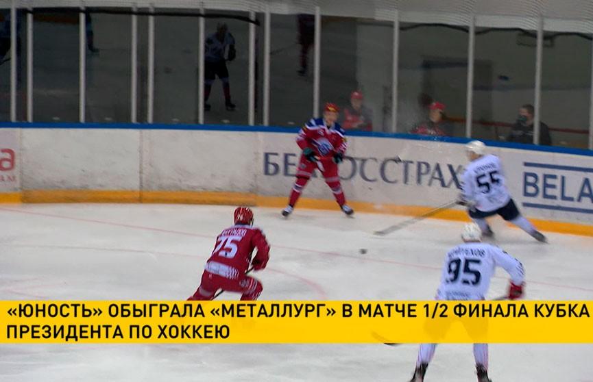 «Юность» обыграла «Металлург» в матче 1/2-й финала Кубка Президента по хоккею