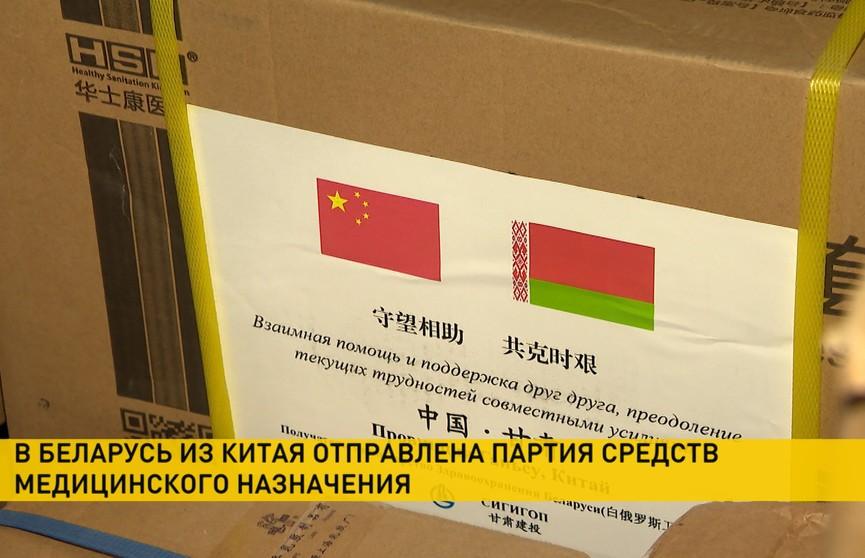 Китай направил в Беларусь около 10 тонн груза с медпомощью