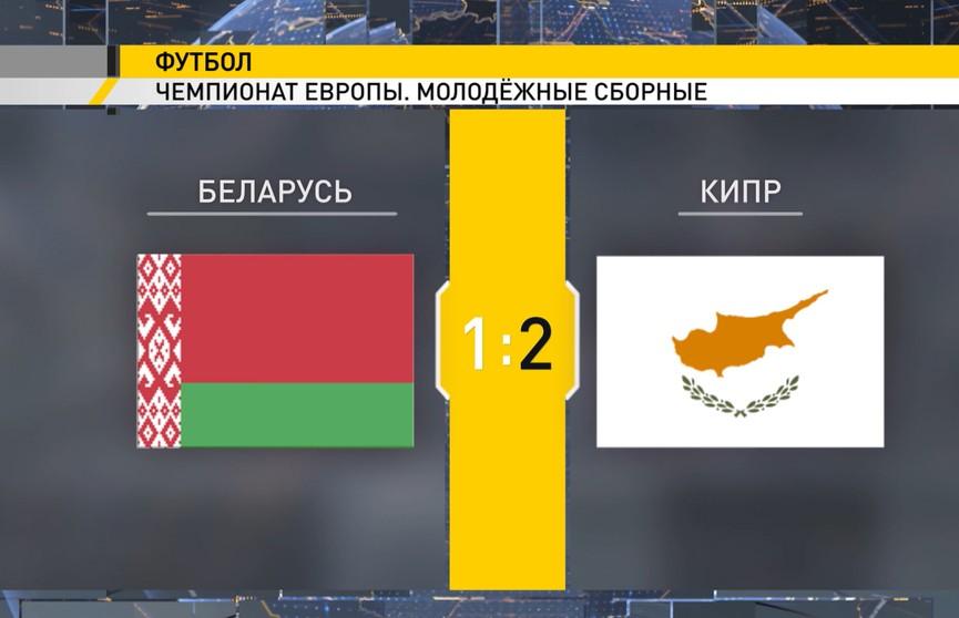 Чемпионат Европы по футболу: молодежная сборная Беларуси провела очередной отборочный матч