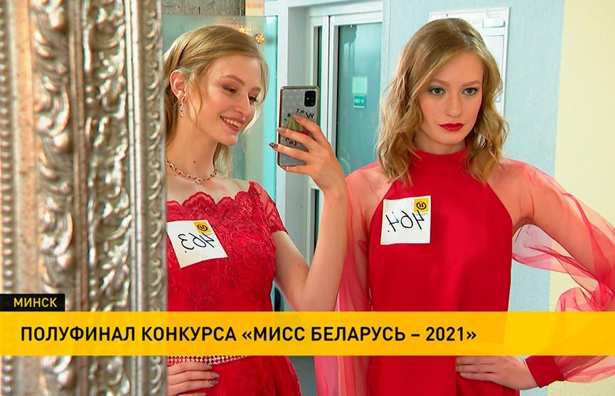 Коктейльные платья и главные красавицы страны: в Минске прошел полуфинал конкурса «Мисс Беларусь»