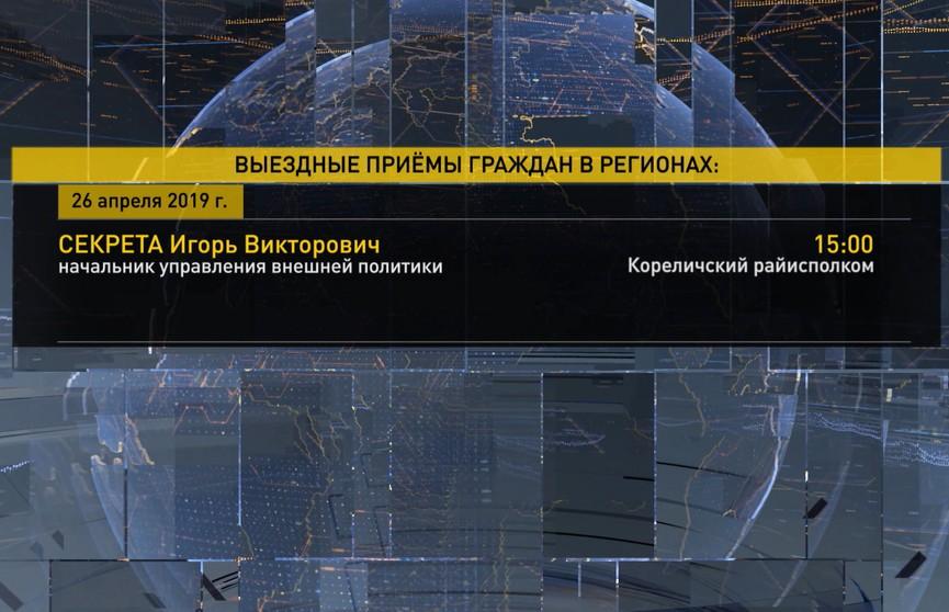 Выездной приём в Кореличском районе проведёт Администрация Президента