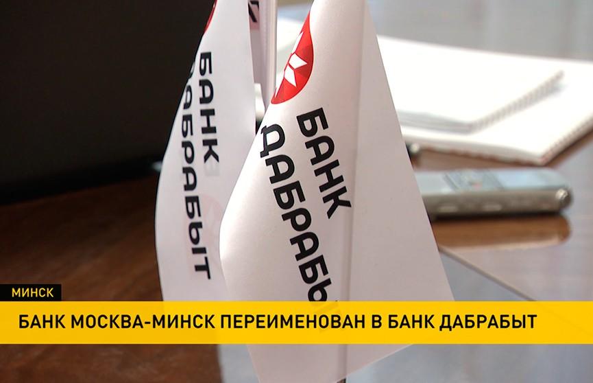 «Банк Москва-Минск» сменил название. Теперь это «Банк Дабрабыт»