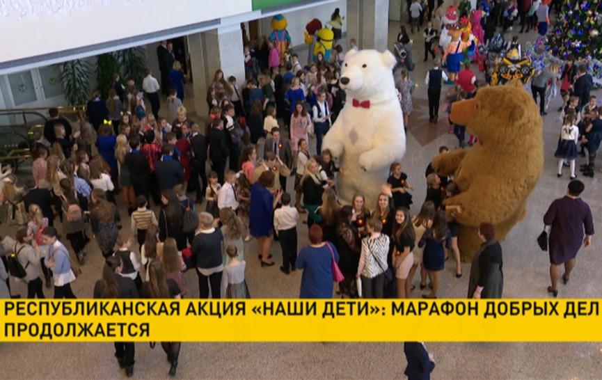 Республиканская акция «Наши дети»: праздник устроят во Дворце Независимости